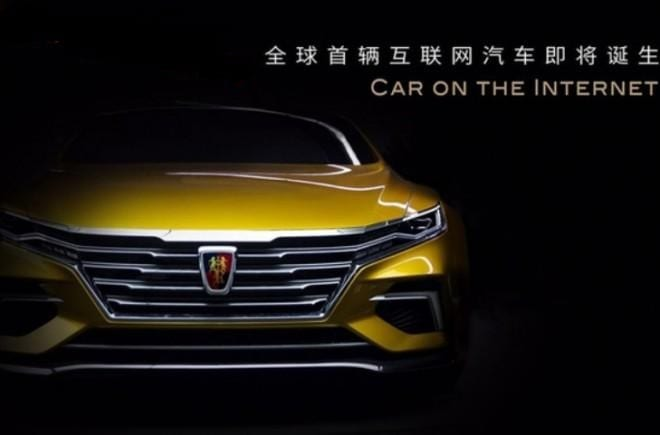 roewe-car-in-the-internet